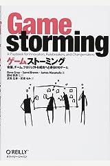 ゲームストーミング ―会議、チーム、プロジェクトを成功へと導く87のゲーム 単行本(ソフトカバー)