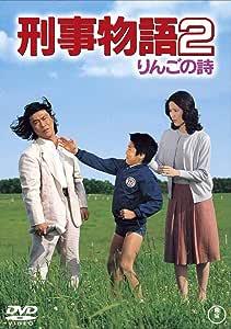 刑事物語2 りんごの詩 [東宝DVDシネマファンクラブ]