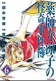 薬師寺涼子の怪奇事件簿(6) (マガジンZコミックス)