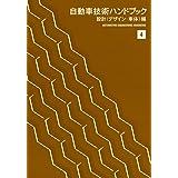 自動車技術ハンドブック 4 設計(デザイン・車体)編