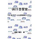QGIS自習室 GISデータと空間参照システム