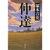仲達 (角川文庫)