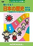 知ってる?日本の歴史 時代の流れ編 -石器時代から現代まで- (DVDビデオ) (知ってる?シリーズ)