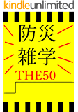 防災雑学 THE50