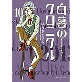 白暮のクロニクル (10) (ビッグコミックス)