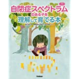 自閉症スペクトラムのある子を理解して育てる本 (ヒューマンケアブックス)