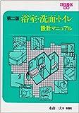 浴室・洗面・トイレ設計マニュアル (住まいの図集)