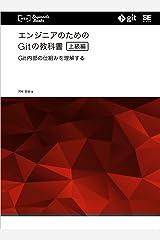 エンジニアのためのGitの教科書[上級編] Git内部の仕組みを理解する Kindle版