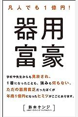 器用富豪-凡人でも1億円-: 何も取り柄がないけど、起業したいと思っているあなたへ Kindle版