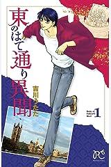 東のはて通り異聞 1 (プリンセス・コミックス) Kindle版