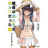継母の連れ子が元カノだった4 ファースト・キスが布告する (角川スニーカー文庫)