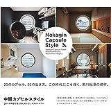 中銀カプセルスタイル: 20人の物語で見る誰も知らないカプセルタワー(Nakagin Capsule Style)