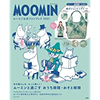 MOOMIN ムーミン公式ファンブック 2021 (バラエティ)