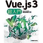 Vue.js 3 超入門