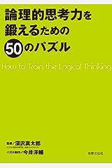 論理的思考力を鍛えるための50のパズル Kindle版