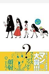 ぱらいぞ2 (ワニマガジンコミックススペシャル) Kindle版