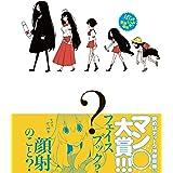 ぱらいぞ2 (ワニマガジンコミックススペシャル)