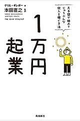 1万円起業 片手間で始めてじゅうぶんな収入を稼ぐ方法 Kindle版