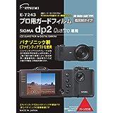 ETSUMI 液晶保護フィルム プロ用ガードフィルムAR SIGMA dp2 Quattro専用 E-7243