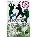 紀陽除虫菊 デントクリア マウスピース洗浄剤 [48錠入] 酵素 緑茶の香り (カテキン配合/漂白成分配合) スポーツ用対応