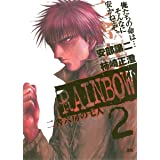 RAINBOW(2) (ヤングサンデーコミックス)