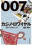 007/カジノ・ロワイヤル (創元推理文庫)
