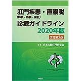 肛門疾患(痔核・痔瘻・裂肛)・直腸脱診療ガイドライン2020年版(改訂第2版)
