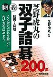 芝野虎丸の双子詰碁200題