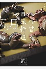今昔百鬼拾遺 月 (講談社文庫) Kindle版