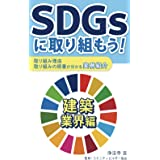 SDGsに取り組もう 建築業界編