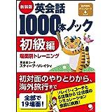 新装版 英会話1000本ノック【初級編】[音声DL付]