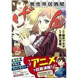 このマンガがすごい! comics 異世界居酒屋「げん」2 (このマンガがすごい!Comics)