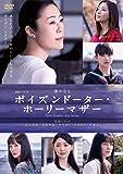 連続ドラマW ポイズンドーター・ホーリーマザー DVD-BOX