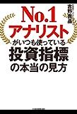 No.1アナリストがいつも使っている投資指標の本当の見方 (日本経済新聞出版)