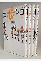 ニポンゴ コミック 1-4巻セット (愛蔵版コミックス) コミック