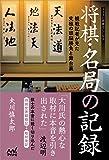 将棋・名局の記録 ~観戦記者が見た究極の頭脳勝負と舞台裏~ (マイナビ将棋BOOKS)