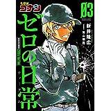 名探偵コナン ゼロの日常(3) (少年サンデーコミックススペシャル)