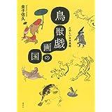 鳥獣戯画の国 たのしい日本美術 (講談社ARTピース)