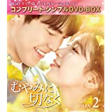 むやみに切なく BOX2 (全2BOX) (コンプリート・シンプルDVD-BOX5,000円シリーズ) (期間限定生産)