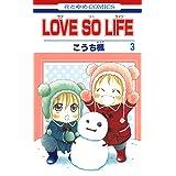 LOVE SO LIFE 3 (花とゆめコミックス)