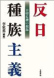 反日種族主義 日韓危機の根源 (文春e-book)