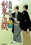 剣鬼と盗賊 剣客同心親子舟 (ハルキ文庫 と 4-39 時代小説文庫 剣客同心親子舟)