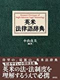 英米法律語辞典 Koyama's Dictionary of Anglo-American Legal Terminology