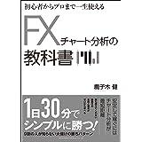 初心者からプロまで一生使える FXチャート分析の教科書