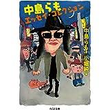 中島らもエッセイ・コレクション (ちくま文庫)