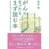 がんになったらまず読む本 これだけ知っておけば、治療も生活も迷わない