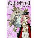 アンと教授の歴史時計 1 (プリンセスコミックス)