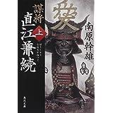 謀将 直江兼続〈上〉 (角川文庫)