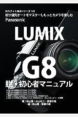 ぼろフォト解決シリーズ102 絞り優先オートをマスターしもっとカメラを楽しむ  Panasonic LUMIX G8 脱・初心者マニュアル Kindle版