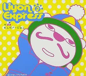 LIYON EXPRESS VOL.2 ~ザ  キングバージョン~ [DVD]